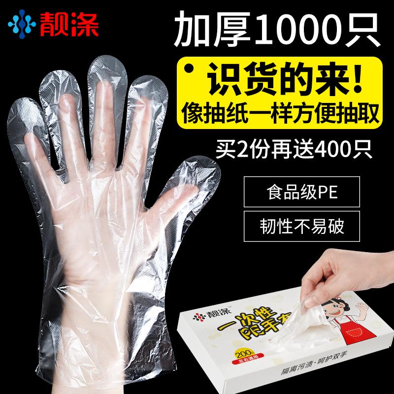 一次性手套塑料透明食品级加厚餐饮PE薄膜手套厨房家用1000只装