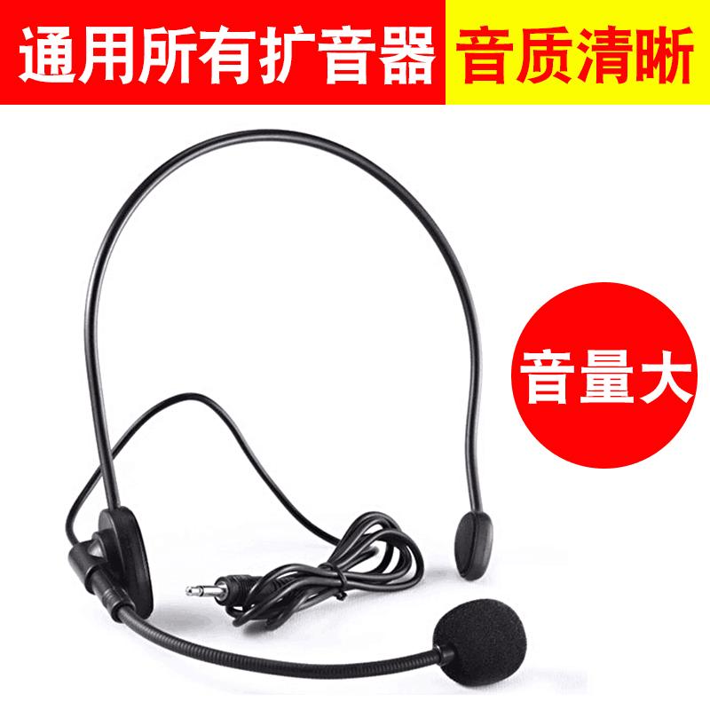教师用扩音器耳麦话筒线小蜜蜂头戴式耳机领夹新在线老师上课专用