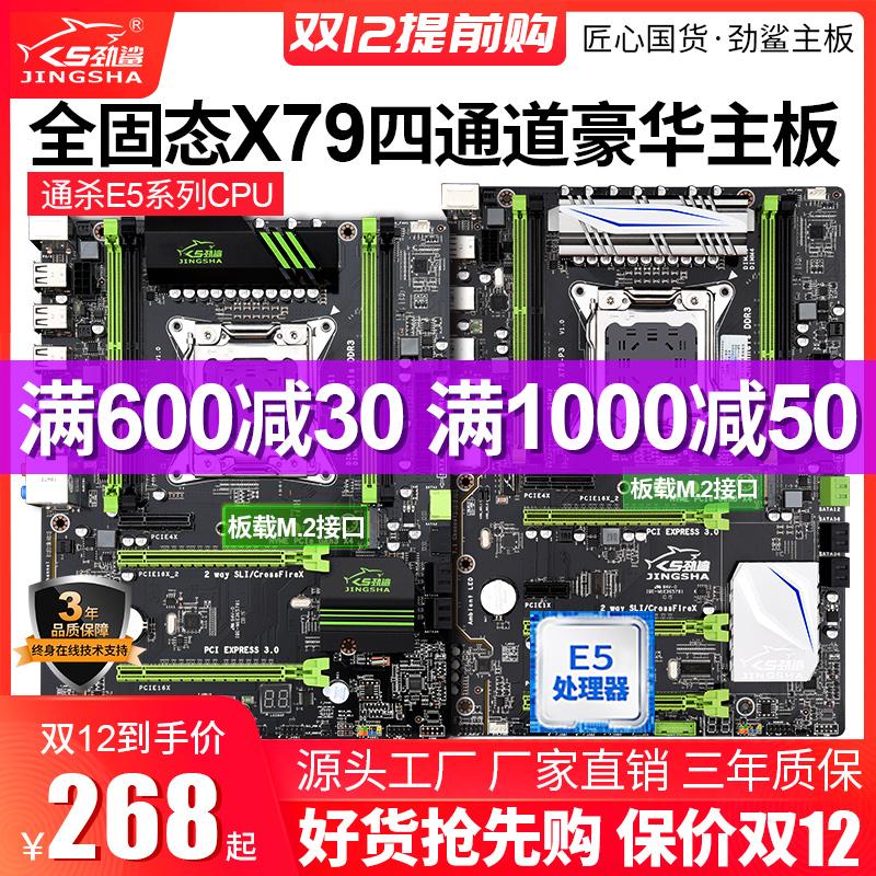 劲鲨X79主板工作室台式电脑吃鸡游戏双路CPU套装2011针E5 2680 V2