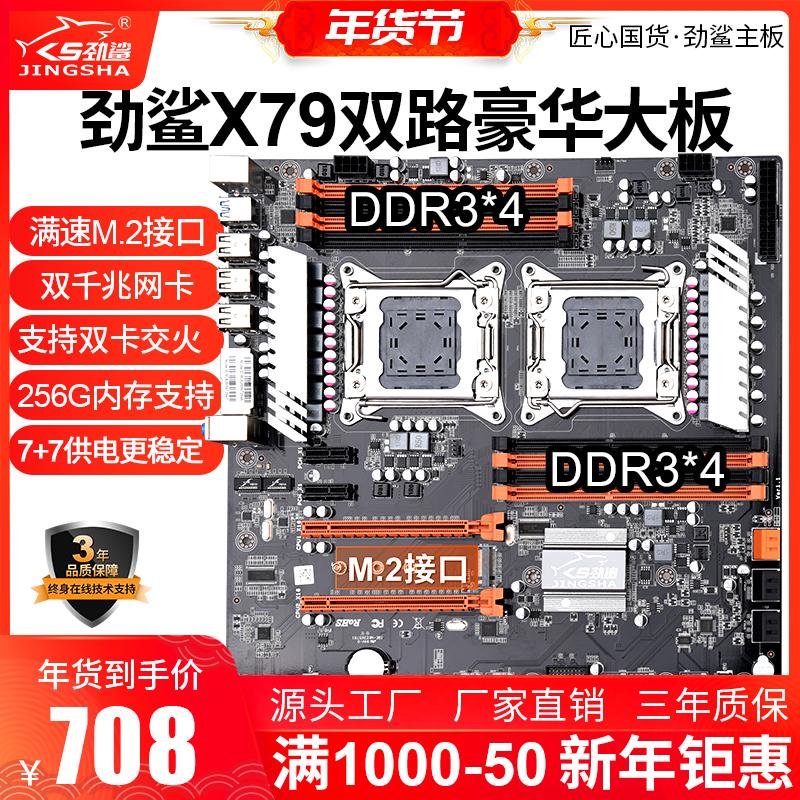 劲鲨x79双路主板cpu套装2011针工作室游戏多开电脑至强e5 2680 V2