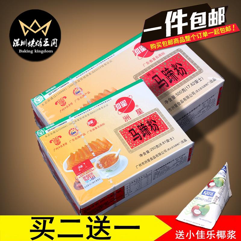 正宗洲星牌马蹄粉 茡荠粉 大田马蹄粉马蹄膏马蹄爽250g/500g包邮