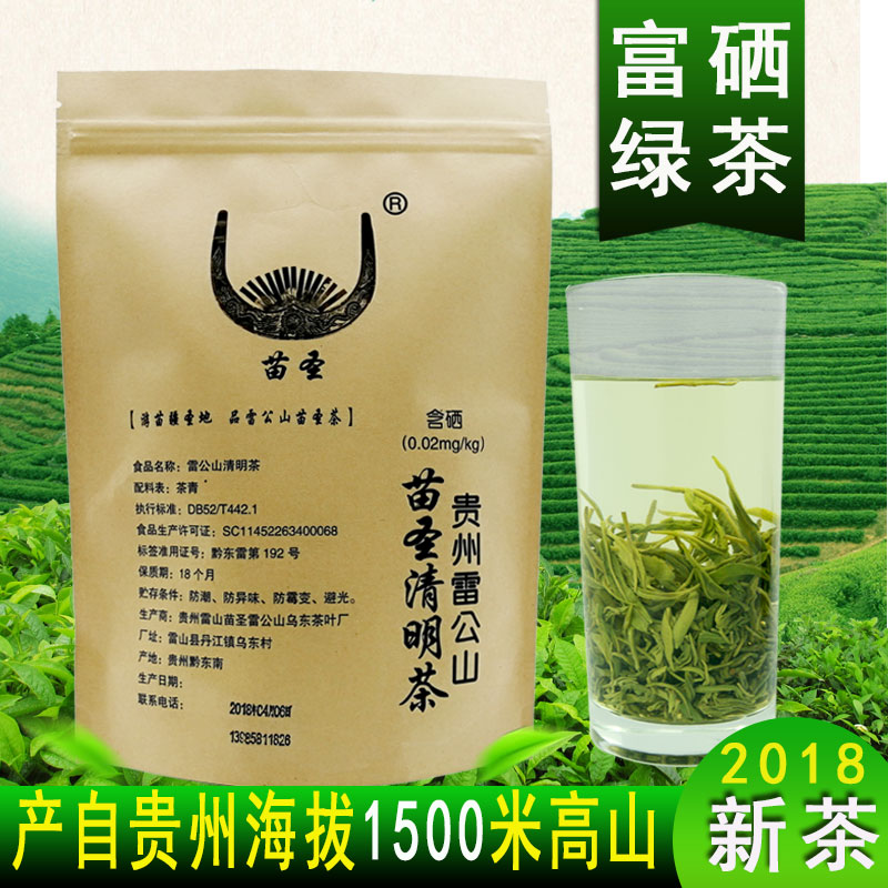 贵州雷公山清明茶浓香型嫩芽高山富硒绿茶茶叶2018新茶特级250g