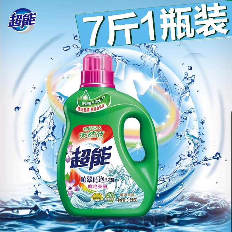 大瓶超能洗衣液3.5kg薰衣草香味植翠低泡机洗专用包邮批发特价促