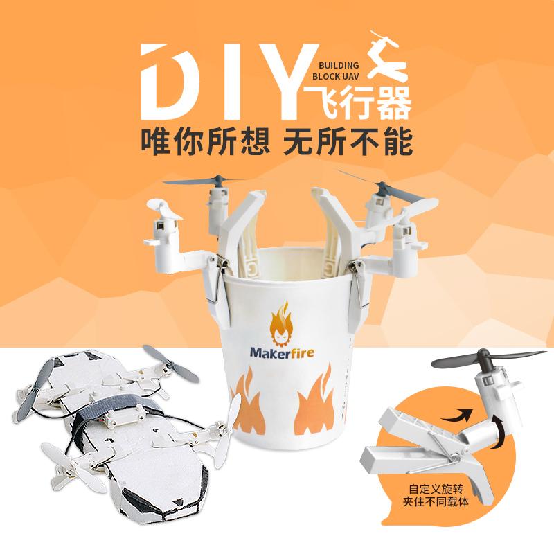 DIY夹子无人机航拍迷你小型高清专业遥控四轴创意积木飞行器玩具