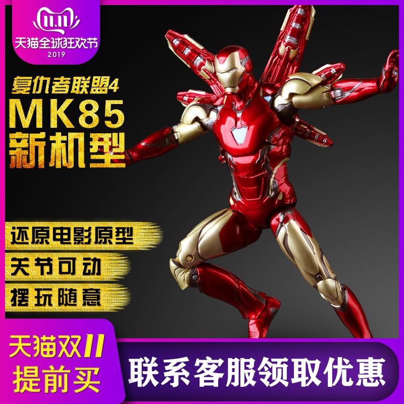 中动MK85钢铁侠手办玩具美国队长复仇者联盟4全套摆件漫威周边