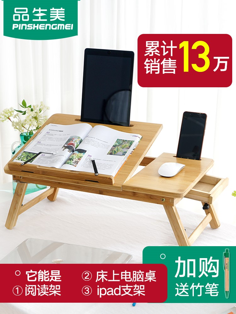 品生美 床上书桌笔记本电脑桌懒人桌学生宿舍折叠升降小阅读桌子