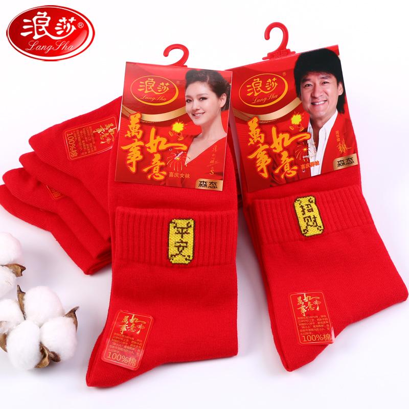浪莎本命年大红色袜子男士棉袜情侣袜结婚套装红袜踩小人鼠年女袜