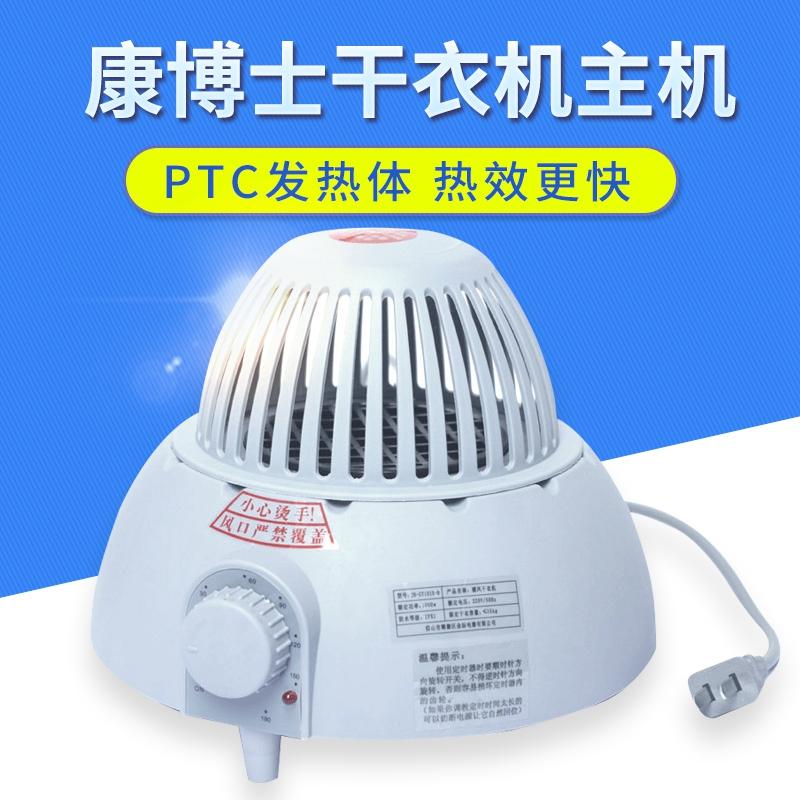 康博士干衣机主机烘干机暖风机1000W升级烘衣机 热气暖气高温杀菌