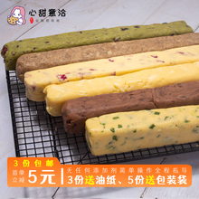 下单现nb0中秋节手00剂蔓越莓半成品曲奇饼干面团烘焙原料