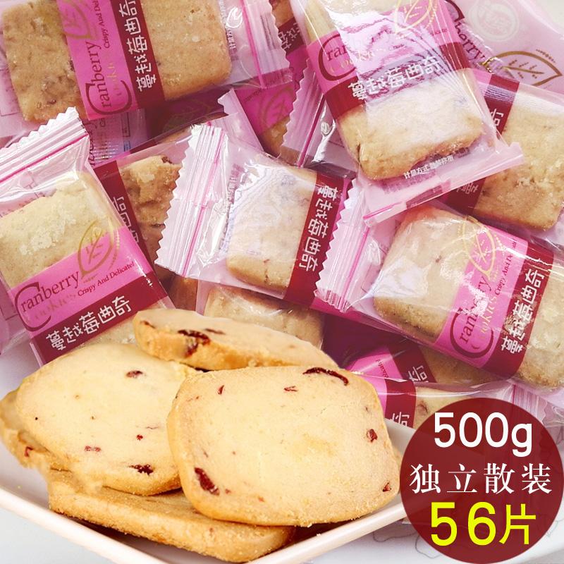 蔓越莓曲奇饼干独立小包装办公室小零食糕点散装500g整箱包邮