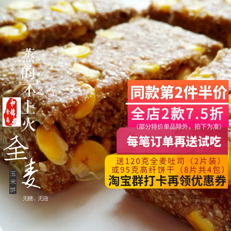全麦玉米饼红豆饼黑麦红豆饼无糖无油无盐轻断食餐粗粮饼手工代餐
