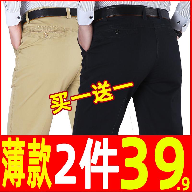 夏季薄款男士休闲裤爸爸中老年人男士深裆宽松高腰中年男式长裤子