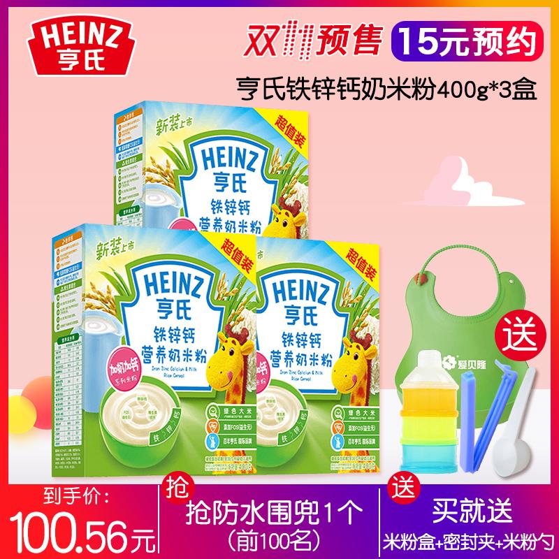 亨氏婴儿米粉儿童铁锌钙营养米糊婴幼儿辅食6个月宝宝1段400g*3盒