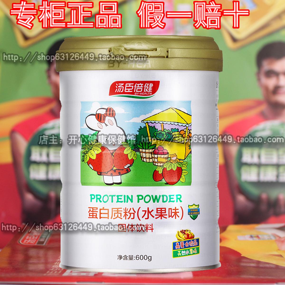 汤臣倍健蛋白质粉水果味600g) 促发育 儿童蛋白粉 少年儿童营养粉
