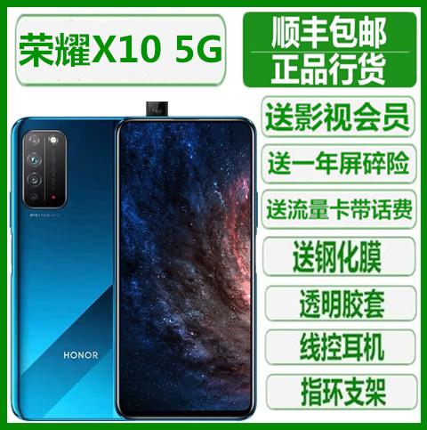 现货高配降价341元正品honor/荣耀 荣耀X10 5G全网通手机 华为10X