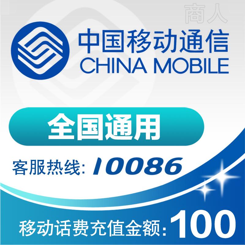全国通用移动100元话费充值卡手机缴费交电话费快充冲花费中国