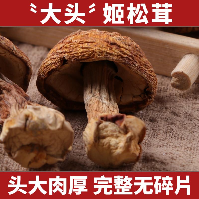 姬松茸干货 特级 500g 松茸菇 巴西菇新鲜 头大天然无硫精选 包邮