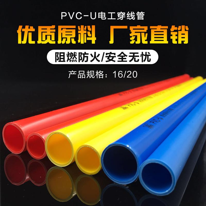 PVC彩色电工套管电线管阻燃绝缘冷弯穿线管材家装管件配件16 20mm
