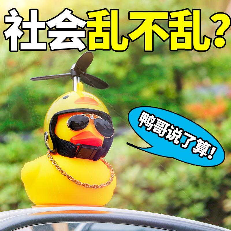 小黄鸭车载摆件汽车上抖音同款社会网红头盔摩托车外破风鸭子车饰