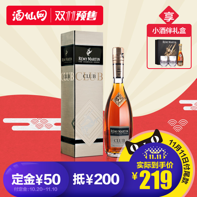 【预售】酒仙网 人头马CLUB特优白兰地350ml礼盒套装原瓶进口洋酒