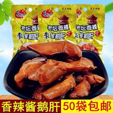 老坛香辣酱鹅肝50袋包邮法款du11味卤味he辣熟食真空包装