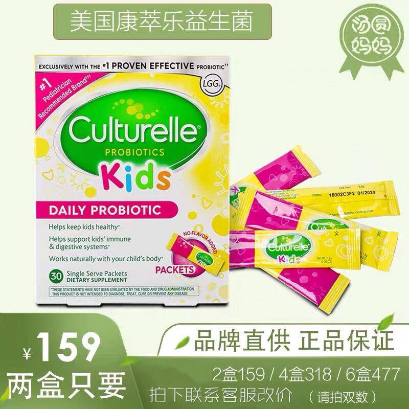 美国康萃乐culturelle宝宝婴儿童lgg益生菌粉康翠乐崔玉涛推荐