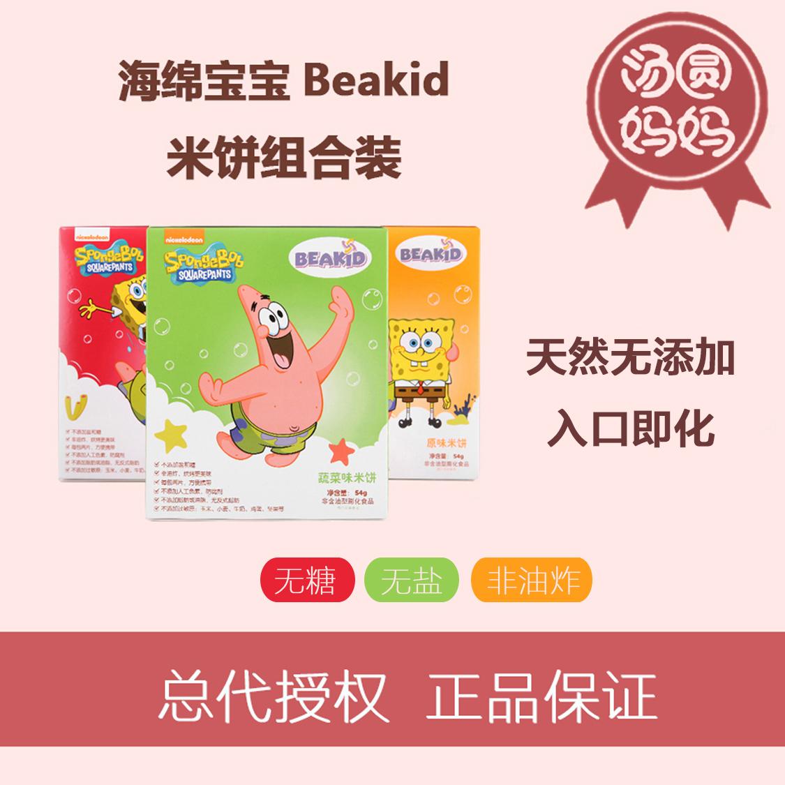 Beakid海绵宝宝米饼婴儿童磨牙棒饼干幼儿零食辅食6个月 54g*3盒