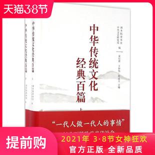 【现货】 中华传统文化经典百篇(上下) 袁行霈,王仲伟,陈进玉 等