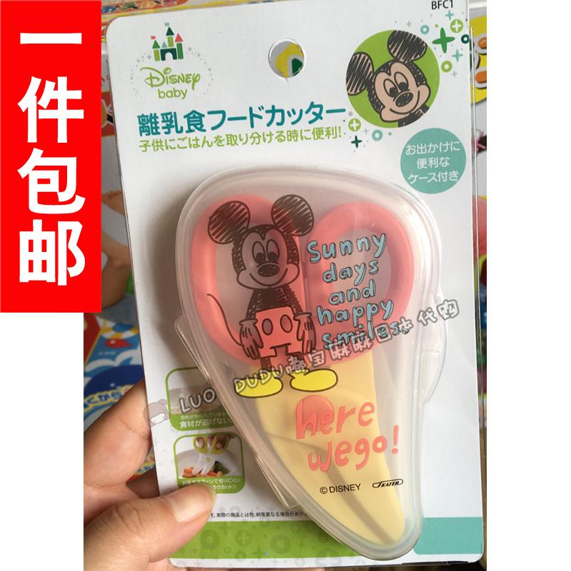 日本原装进口SKATER婴幼儿宝宝面条剪辅食剪 斯凯达米奇带收纳盒
