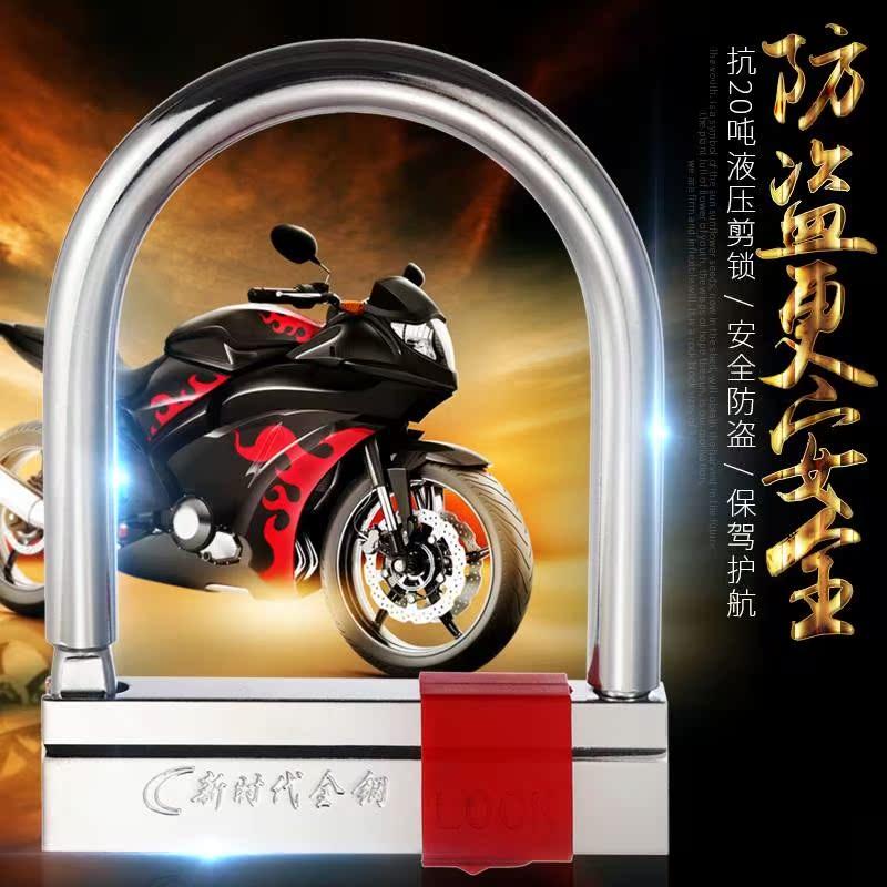 点击查看商品:新品摩托车锁电瓶电动车锁防盗山地自行车锁单车抗液压剪u型锁u形