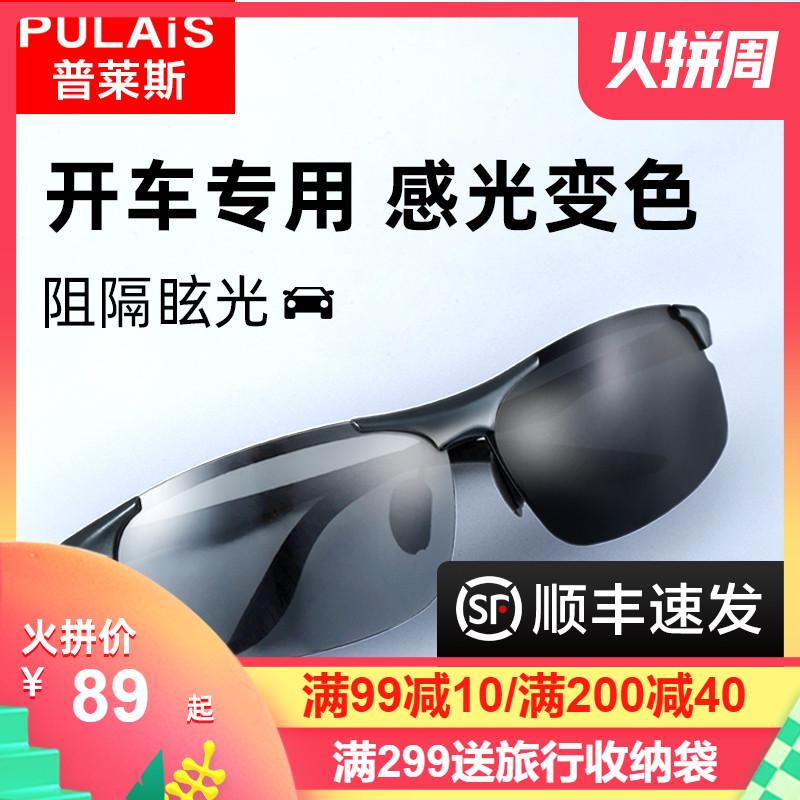普莱斯太阳镜男士开车专用变色日夜两用夜视驾驶眼镜钓鱼偏光墨镜