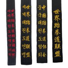 跆拳道mn带绣字中国lh协会世界联盟教练腰带韩文段位刺绣道带