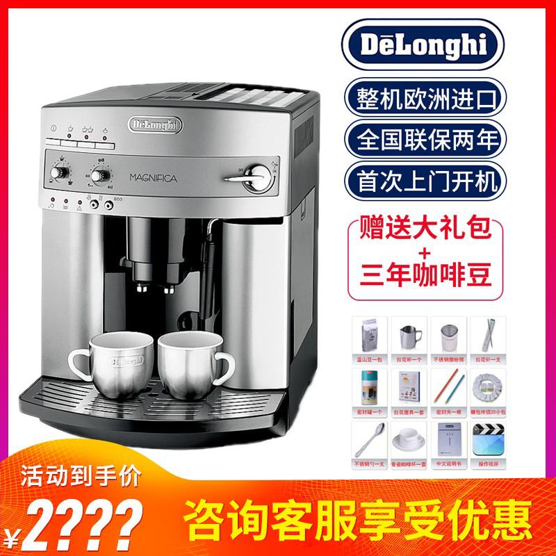 Delonghi/德龙 ESAM3200S 4200s 全自动意式咖啡机家用进口小型