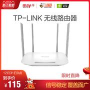 TP-LINK 无线路由器千兆5G家用高速1200兆双频光纤宽带智能WIFI