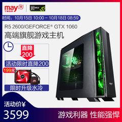宁美国度AMD R5 2600/GTX1060吃鸡游戏组装整机电脑台式全套主机