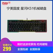宁美国度星河K51机械键盘青轴电脑有线游戏吃鸡鼠标104键键鼠套装