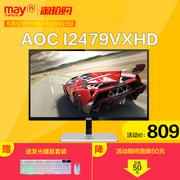 AOC I2479VXHD 23.8英寸IPS屏幕台式吃鸡显示屏液晶电脑显示器