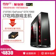 宁美国度i7 8700/GTX1060台式吃鸡电脑主机全套高配游戏组装整机