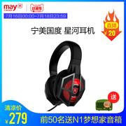宁美国度 星河S51游戏头戴式耳机重低音台式有线7.1声道吃鸡耳麦