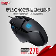 宁美国度 罗技G402游戏鼠标笔记本电脑有线光电呼吸灯机械鼠标LOL