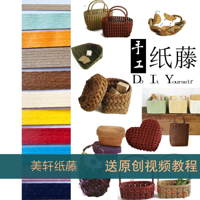纸绳手工制作材料彩色纸绳纸藤出口日本纸绳编织DIY 宽纸藤编织绳