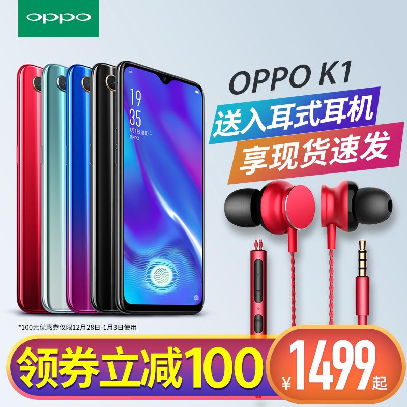 【领券减100】OPPO K1 oppok1手机全新机正品 oppo新品k1 oppo限量版 oppor17 R15梦境版 oppo r15 a5 a3 a7x