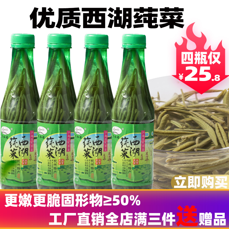 西湖莼菜蔬菜凉拌嫩芽马蹄草净菜杭州特产新鲜莼菜275G*4瓶装包邮