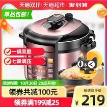 美的多功能全自动电压力锅5L大容量家用智能官方高压锅双胆5-8人