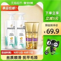 潘婷丝质顺滑洗发水500g*2+三分钟奇迹氨基酸发膜护发素70ml*2支