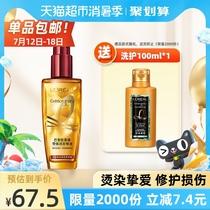 欧莱雅护发精油小红瓶100ml顺滑修护干枯烫染受损改善毛躁