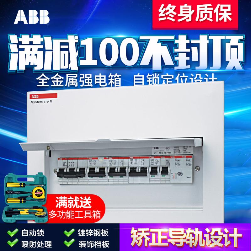 ABB配电箱强电箱开关箱强电布线箱23回路家用照明暗装空气开关箱