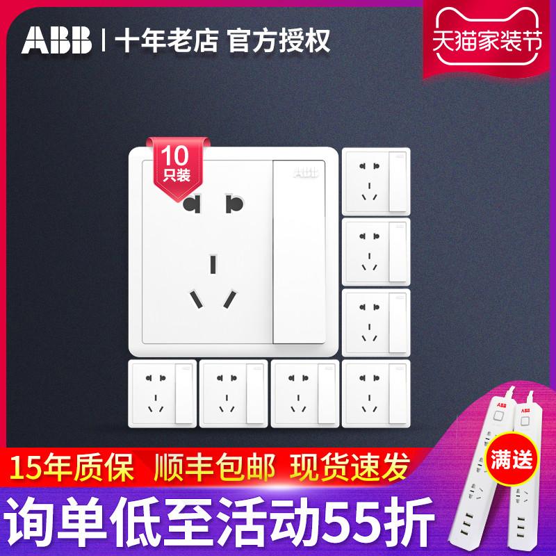 ABB官方专卖店开关插座远致白86型一开五孔墙壁插座套餐10只装