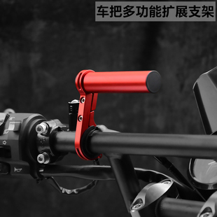 摩托车改装龙头平衡杆多功能扩展支架车头改装横杆拓展横杆车把杆