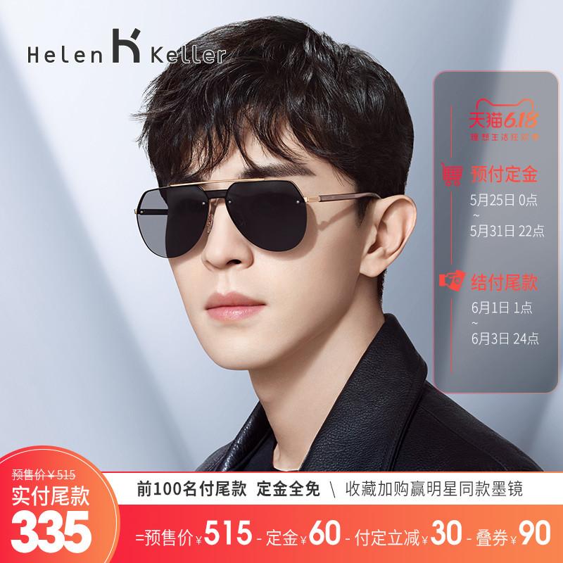 【618预售】海伦凯勒男变色太阳镜遮光开车驾驶明星同款墨镜H8950